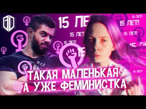 Такая МОЛОДАЯ , а уже ФЕМИНИСТКА и БОДИПОЗИТИВЩИЦА / Виталий Дан