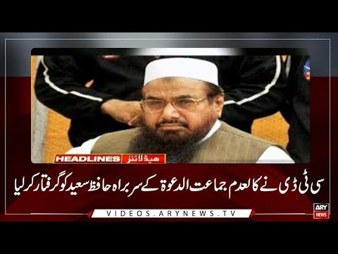 Headlines | ARYNews | 1700 | 17 July 2019