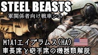 【Steel Beasts】M1エイブラムス車長席と砲手席の機器類解説【M1A1HA】 thumbnail