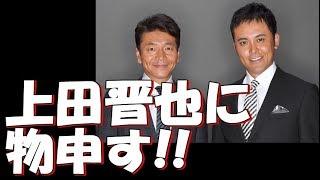 有田哲平本音を暴露!!上田晋也が違う路線に!?