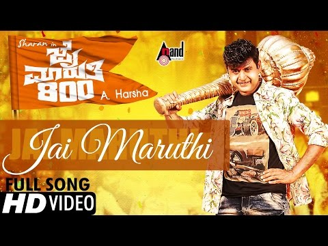 Jai Maruthi 800 | Jai Maruthi | Full HD Video | Sharan | Shruthi Hariharan | Shubha Punja