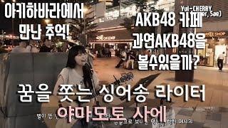 edited by 챠피(영진) 민성은 도쿄 아키하바라에 있는 AKB48카페앞에서 ...
