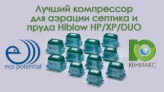 Остерегайтесь мошенников!!! Обзор компрессоров Hiblow HP/XP/DUO для септика и пруда от Юниакс
