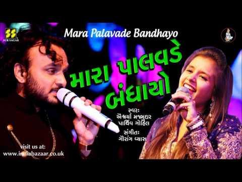 Mara Palavde   મારા પાલવડે બંધાયો   Singer: Aishwarya Majmudar, Parthiv Gohil   Music: Gaurang Vyas