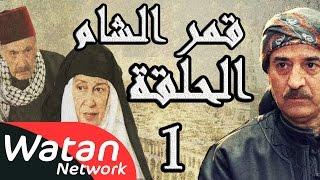مسلسل قمر الشام ـ الحلقة 1 الأولى كاملة HD | Qamar El Cham