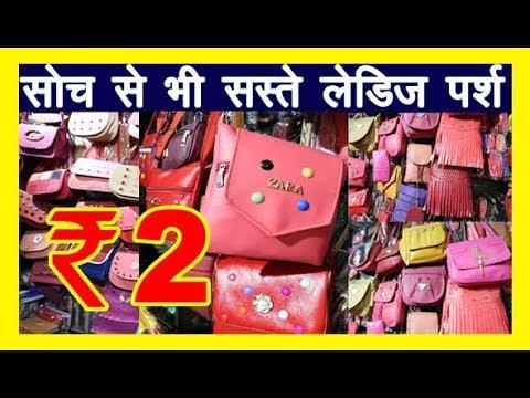 Ladies Purse !! Ladies purse market in Delhi !! Wholesale ladies purse !! Ladies purse wholesale