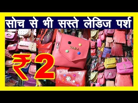 Ladies Purse !! Ladies purse market in Delhi !! Wholesale ladies purse !! Ladies purse wholesale