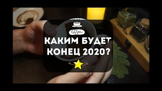 Гадание на кофейной гуще: КАКИМ БУДЕТ КОНЕЦ 2020?