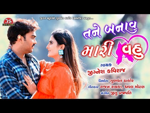 Tane Banavu Mari Vahu - Jignesh Kaviraj - Latest Romantic Gujarati Song 2019