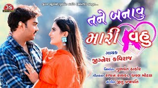 Tane Banavu Mari Vahu Jignesh Kaviraj Latest Romantic Gujarati Song 2019