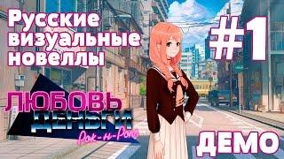 �������� ���� Демка «Любовь, Деньги, Рок-н-Ролл» #1  (Русские визуальные новеллы) ������