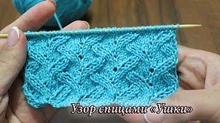 Узор спицами «Ушки», видео:| Knitting pattern «Ears»