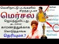 Huge- Mersal wins National Award for Best film _Thalapathy_vijay_