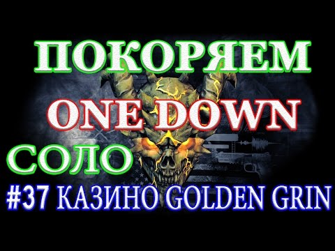 PAYDAY 2 покоряем ONE DOWN #37 КАЗИНО GOLDEN GRIN СОЛО