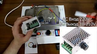 Скачать Преобразователь с переменного тока в постоянный AC DC 10 220v