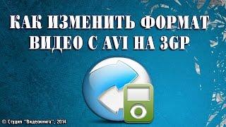 Как изменить формат видео с AVI на 3GP(Как изменить формат видео с AVI на 3GP Каталог видеоуроков на сайте www.video-spravka.ru., 2014-09-07T04:08:45.000Z)