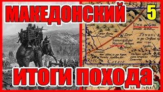 Александр Македонский воевал в Сибири Поход Александра Македонского на Восток Часть 5 итоги похода
