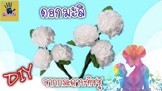 DIY ดอกมะลิไหว้แม่ จากกระดาษทิชชู