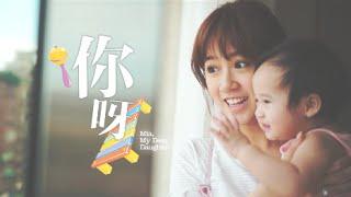 客製化歌曲 - 方志友 【你呀】(HD高畫質)