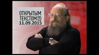 Анатолий Вассерман - Открытым текстом 11.09.2015