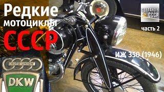 РЕДКИЕ советские МОТОЦИКЛЫ. ИЖ 350 (1946г), М- 72 (1939 г). Часть 2