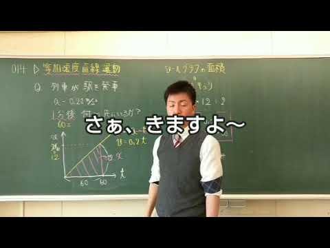 014 等加速度直線運動(講義) - YouTube
