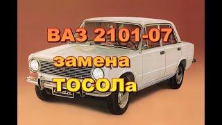 ВАЗ 2101-07 замена охлаждающей жидкости(ТОСОЛа)