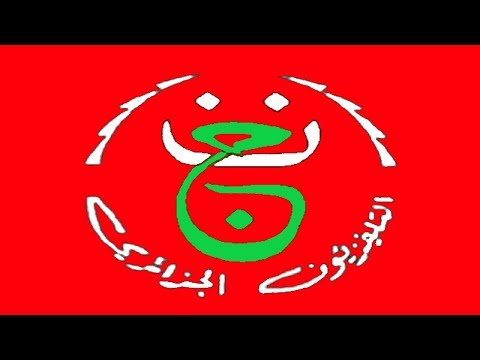 ضبط-تردد-قناة-الارضية-الجزائرية-2019-على-الأقمار-fréquences-programme-national-algerie