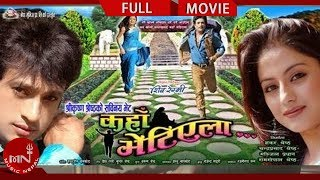 "Nepali Movie KAHA BHETIYELA ""कहाँ भेटिएला"" 