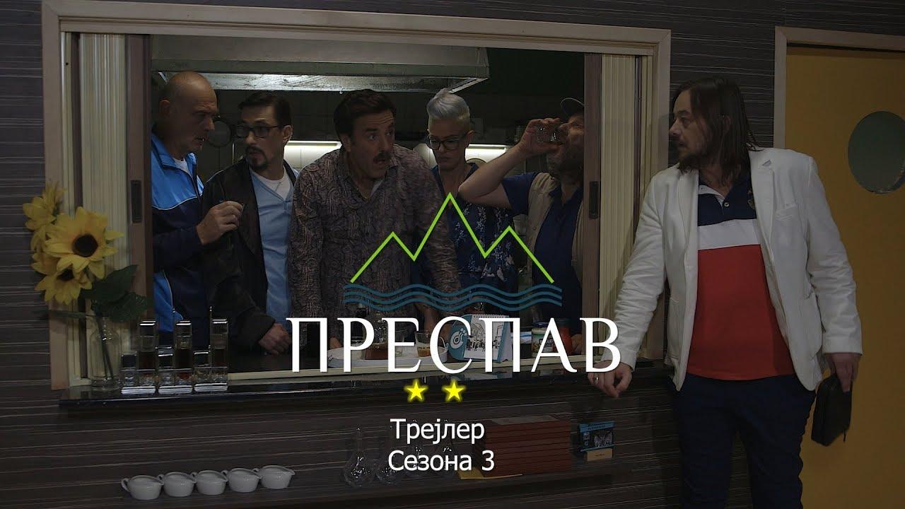 ПРЕСПАВ Сезона 3 - (Official Trailer)