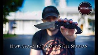 Краткий обзор, Нож складной Cold Steel Spartan.
