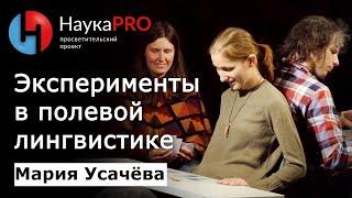 Мария Усачёва - Эксперименты в полевой лингвистике