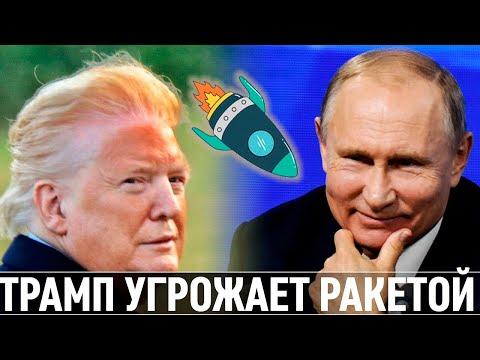 Трамп угрожает Путину ракетами! Обама слил технологии России!