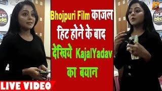 """Bhojpuri Film """" काजल"""" हिट होने के बाद देखिये KajalYadav बयान Planet Bhojpuri"""