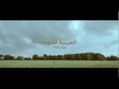 رسالة العربية للعود نحو عالم أفضل