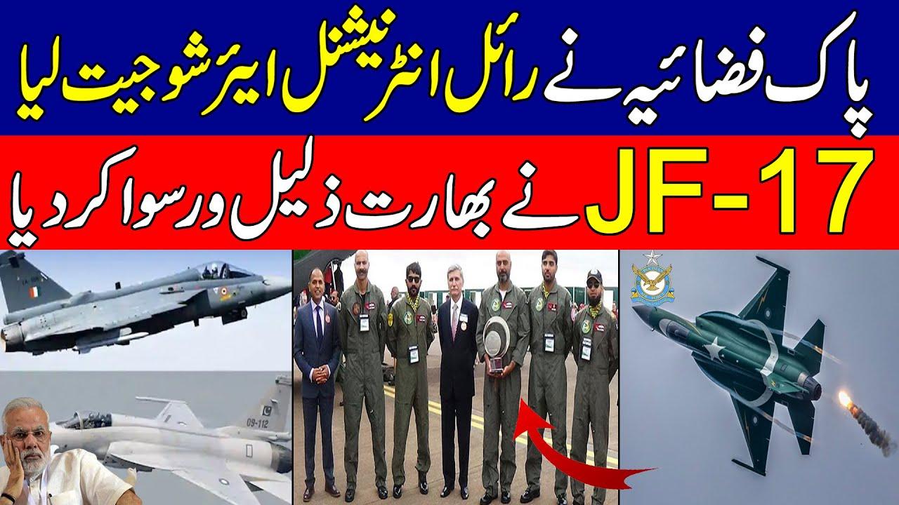 Pakistan Air Force wins Royal International Air Show I JF-17 Thunder in Air Show I KHOJI TV