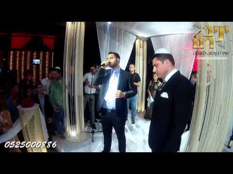 jewish wedding song