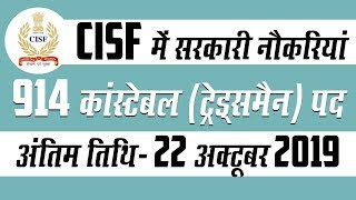 CISF Recruitment 2019 Notification for 914 Constable (Tradesmen) Posts, 10th Pass Apply from 23 Sep