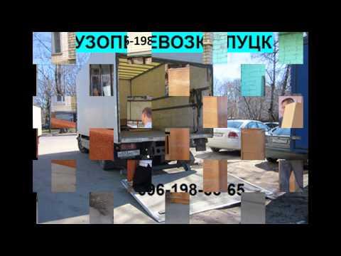 Грузовые перевозки мебели и грузов переезд грузчики Луцк