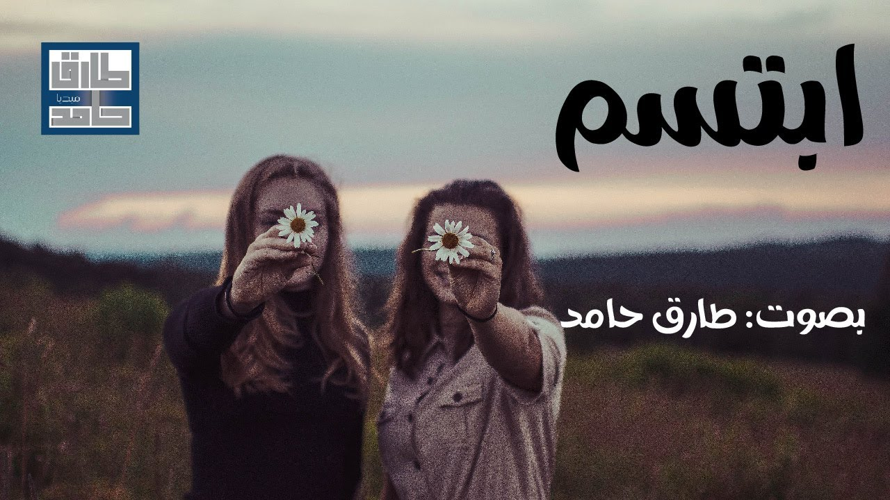 ابتسم | طارق حامد