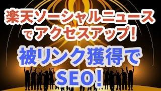 楽天ソーシャルニュースでアクセスアップ!被リンク獲得でSEO!