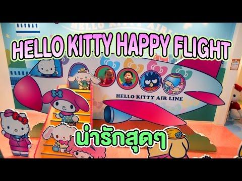 ไปเที่ยวรอบโลกกับคิตตี้ Hello Kitty Happy Flight