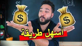 إربح المال من اليوتيوب بسهولة !! - طريقة مجربة  !؟