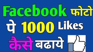 How to increase facebook faaster Auto liker one mint.