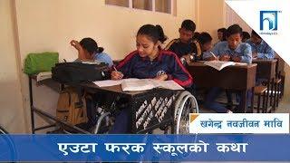 एउटा फरक स्कूलको कथा | HIMALAYA KHABAR