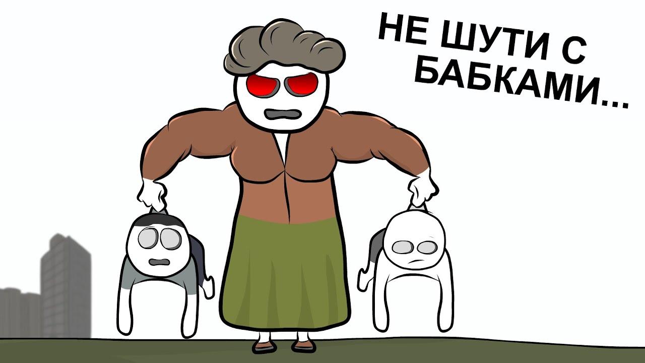 Как мы с бабушкой сражались... (анимация)