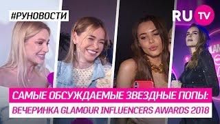 Самые обсуждаемые звездные попы: вечеринка Glamour Influencers Awards 2018