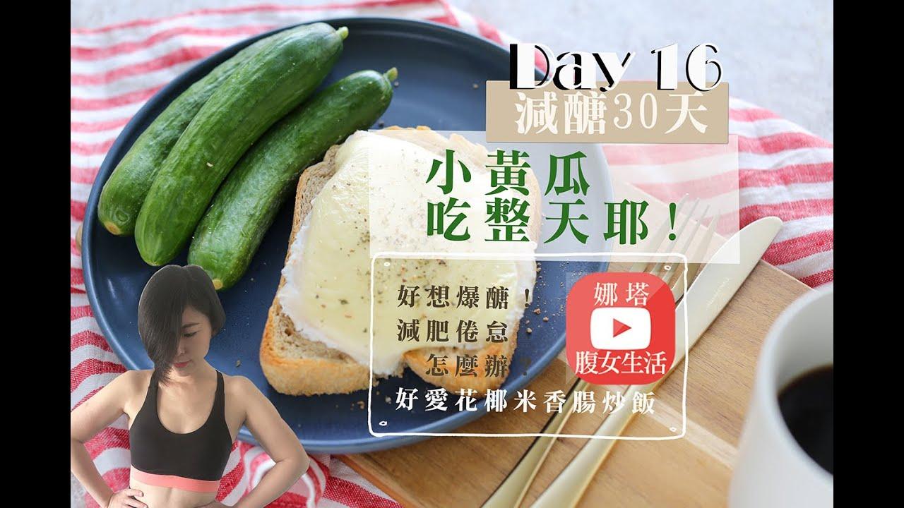 小黃瓜能吃一整天也是不簡單‧減肥倦怠時怎麼辦‧自己單獨吃&跟家人一起吃飯的對比‧花椰米香腸炒飯好好吃之減醣30天第16天│娜塔腹女生活