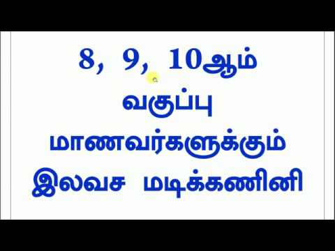 2019 Free Laptop For 10th, 9th, 8th Students in TamilNadu