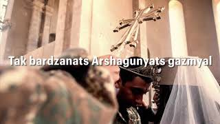 An Armenian Chant from the canon of holy matrimony - Tak Bardzanats - Թագ Պարծանաց - Պսակի Շարական